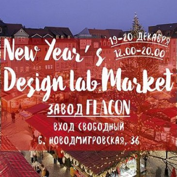 BUBALI Collection на Design Lab Market на заводе Flacon