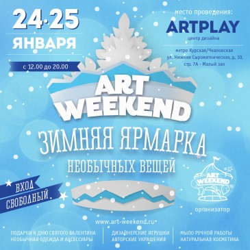 BUBALI Collection на ярмарке ART WEEKEND в ARTPLAY