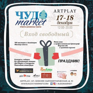 BUBALI Collection на Чудо Маркете в ARTPLAY 17-18  декабря